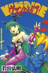 Vampire Shumatsuno Shisha Victor manga