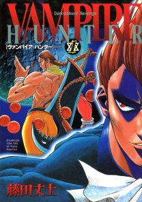 VampireHunter manga